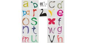漂亮的26个英文字母素材(cdr)