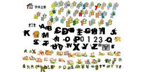 几组26个变形英文字母与数字(cdr)