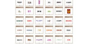 中国字传矢量字体十二(CDR)