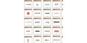 中国字传矢量字体十八(CDR)