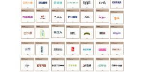 中国字传矢量字体二十六(CDR)
