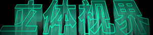 PS制作水晶立体字