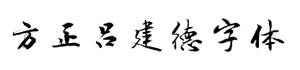<b>方正吕建德字体简体</b>