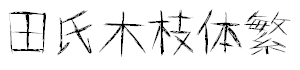 <b>田氏木枝体繁</b>