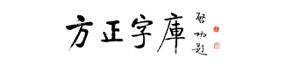 2010方正最新字库