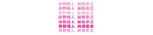 经典日本id系统字体(.ttc)