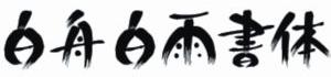 <b>白舟白雨书体(繁)</b>