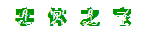 时装奥运风字体