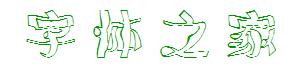 时装扭曲字体