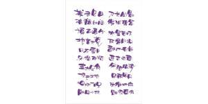 POP字体四句成语2